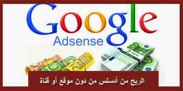 ستة مواقع للربح من حسابك في Google Adsense بدون أن تمتلك موقع أو قناة على Youtube