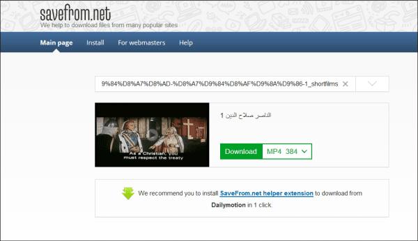 تحميل أي فيلم عربي تريده عبر اليوتيوب أو Dailymotion - شروحات