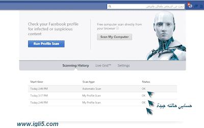 fina DzTechs - شرح بالصور كيف تفحص حسابك على الفيسبوك للتأكد من خلوه من برمجيات وروابط ملغمة