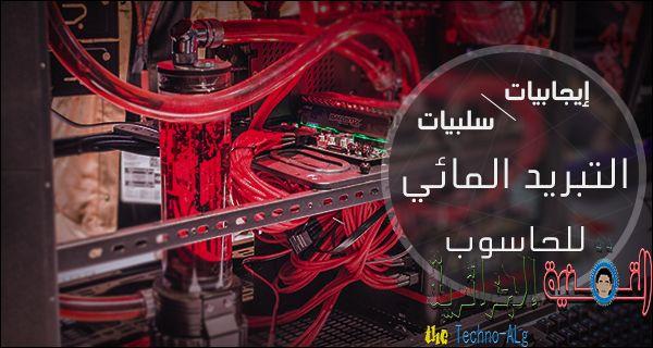 16827071741 d92208883d k DzTechs - أهم مميزات و عيوب نظام التبريد المائي للكمبيوتر