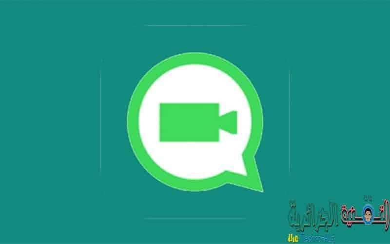 Booyah DzTechs - تطبيق Booyah لإجراء محادثة مرئية مع أصدقائك في واتساب