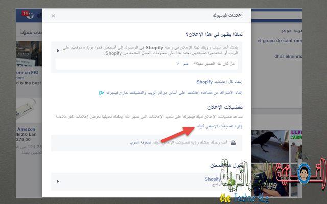 شرح لكيفية معرفة جميع أسرارك وجميع المعلومات التي يعرفها عنك الفيسبوك