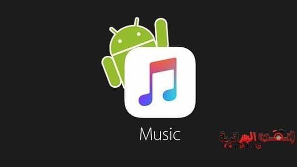 La mise à jour de l'application Apple Music sur Android apporte une extension de widget - Android