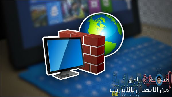 Windows 81 surface pro DzTechs - شرح لكيف يمكنك ايقاف احد البرامج من الاتصال بالانترنت بدون برامج