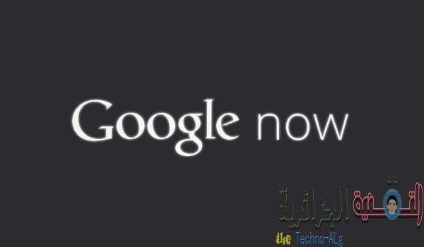 كيفية حظر مصادر الأخبار التي تزعجك و الغير مرغوب فيها على Google Now