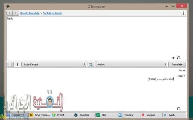 Le meilleur logiciel pour traduire gratuitement vos textes dans n'importe quelle autre langue de votre choix