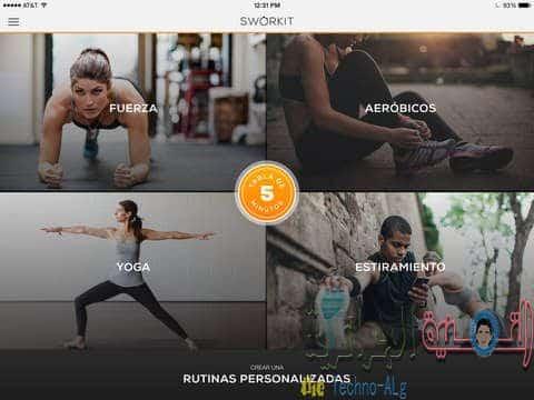 مواقع ستفيدك في تنمية عضلات جسمك بدون الحاجة إلى أن الذهاب إلى قاعات الرياضة