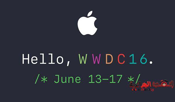 الموعد الذي اختارته شركة آبل لمؤتمرها السنوي الخاص بالمطورين WWDC نسخة 2016 - أخبار الإنترنت