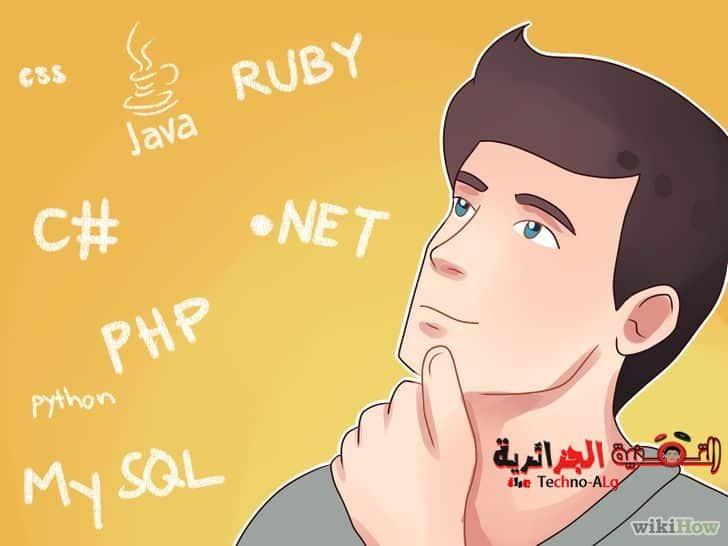728px Learn a Programming Language Step 1 Version 3 DzTechs - فيديوهات و دورات تعليمية من أجل تعلم لغات البرمجة بسهولة
