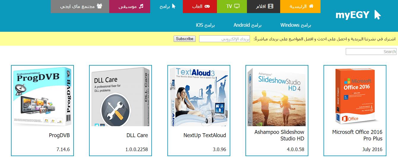 موقع عربي رائع لتحميل الكثير ماي ايجي دوت تيفي الإختلاف و