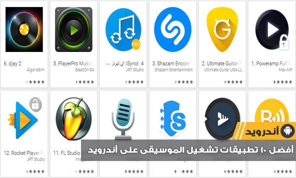 مجموعة من أفضل تطبيقات تشغيل الموسيقى والفيديوهات على الاندرويد