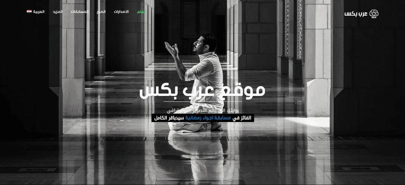 أفضل موقع عربي لإحتراف التصوير الفوتوغرافي عرب بكس arabpx