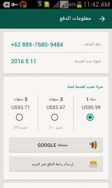 تطبيق Smartcall للحصول على رقم أجنبي من أجل تفعيل مختلف مواقع التواصل - Android