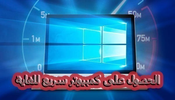 الحصول على كمبيوتر سريع للغاية من خلال الاستغلال الأمثل لـ CPU