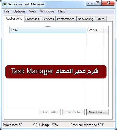 شرح مفصل لأداة مدير المهام Task Manager الموجودة في الويندوز - الويندوز