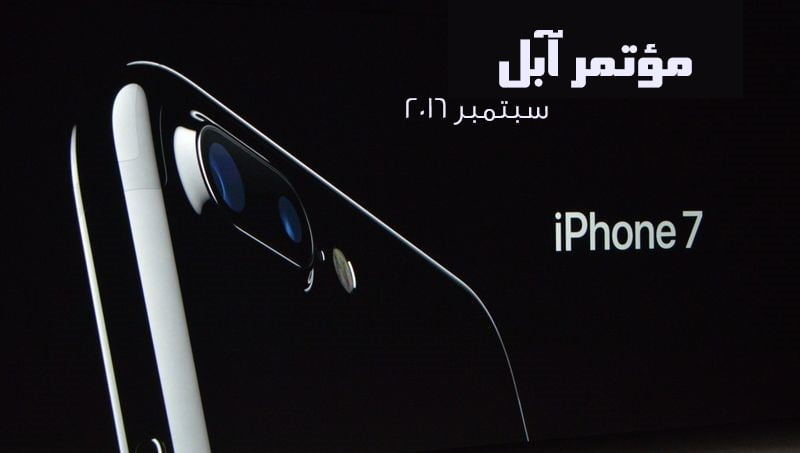 آبل تكشف عن هاتفيها أيفون 7 وأيفون 7 بلس رسميا - iOS