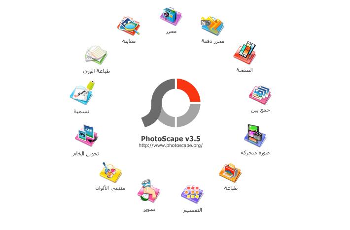 برنامج Photoscape من افضل البرامج المجانية في تحرير الصور والتعديل عليها تقنيات ديزاد