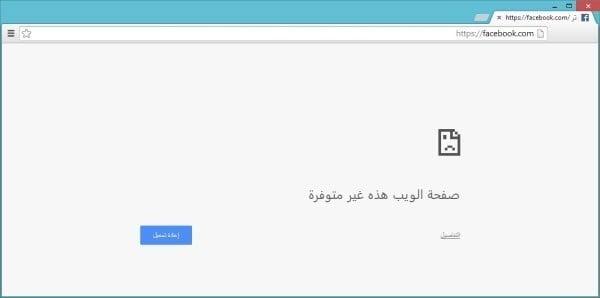 Comment bloquer tous les sites sans programmes en modifiant le fichier host - explications