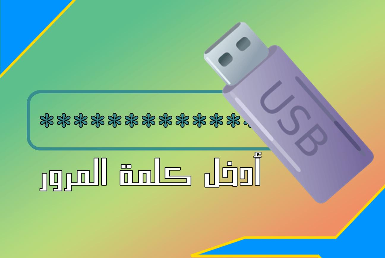 مختلف الطرق لـ حماية الفلاش ديسك الخاص بك بكلمة مرور - حماية شروحات