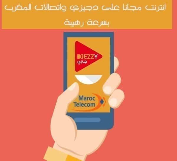 iZone+DnsMax+free+internet+IAM+ALT DzTechs - انترنت مجانية على جيزي واتصالات المغرب بسرعة رهيبة على جميع أجهزة الاندرويد 2020
