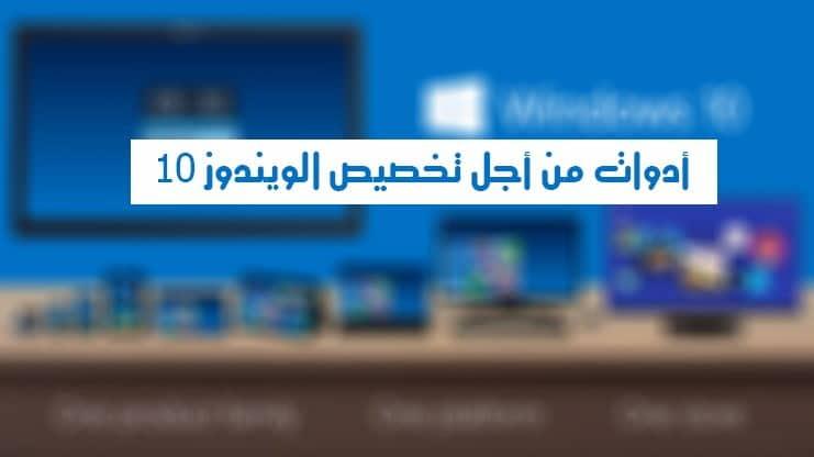 windows 10 family DzTechs - أدوات من أجل تخصيص الويندوز 10 ليتناسب مع احتياجاتك واستخدامات الشخصيتك