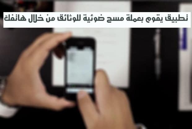 Application CamScanner pour numériser des documents via votre téléphone - Android iOS