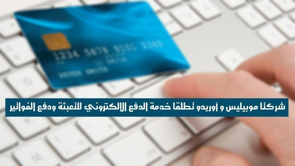 credit card online shopping DzTechs - شركتا موبيليس وأوريدو تطلقا خدمة الدفع الالكتروني للتعبئة ودفع الفواتير