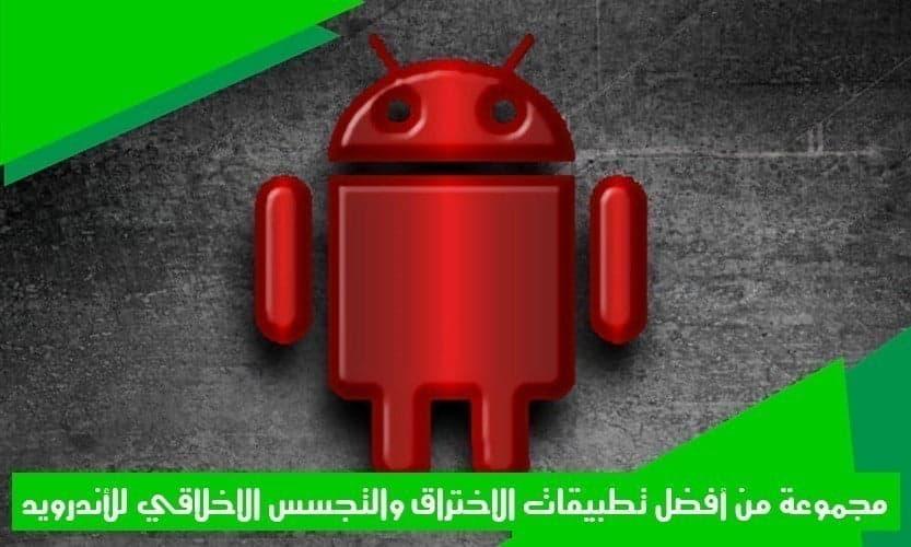 Une collection des meilleures applications de piratage et d'espionnage éthique pour Android