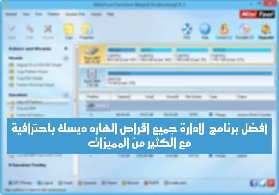 Assistant de partition MiniTool 9.1 professionnel pour gérer tous les disques durs de manière professionnelle - Freeware