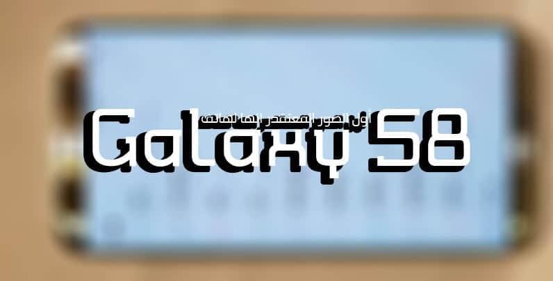أول الصور المعتقدة بأنها لهاتف Galaxy S8 - هواتف