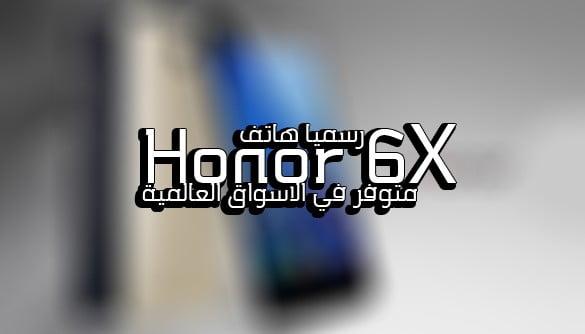 رسميا هاتف Honor 6X متوفر في الاسواق العالمية - هواتف