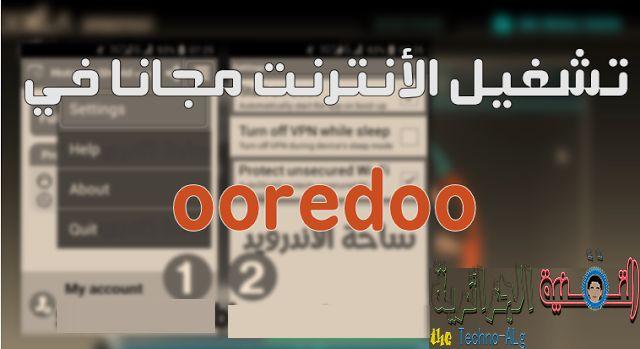 D8A7D988D8B1D98AD8AFD988D988D8A7D8ADD8AF - تشغيل الإنترنت مجانا في أوريدو 2020 Free network in OoridOo