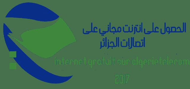 at 1 - طرق مجربة للحصول على انترنت مجانية على اتصالات الجزائر 2020 Internet AlgerieTelecom Gratuit