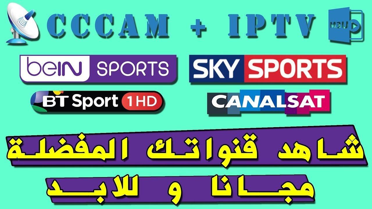 Comment Cccam est-il utile? Sites pour IPTV et Server CCCAM quotidiens et gratuits