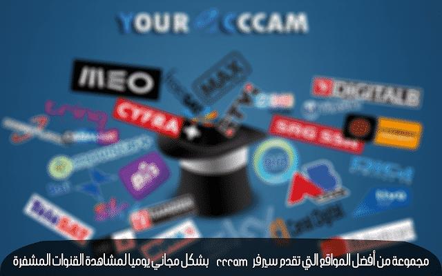 Les meilleurs sites pour obtenir le serveur Cccam gratuitement tous les jours pour regarder les chaînes cryptées