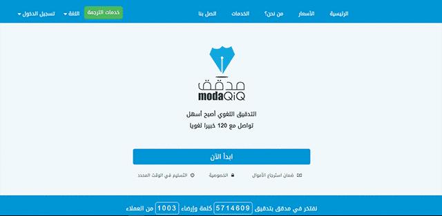 أفضل 6 مواقع لـ تصحيح الإملاء العربي أونلاين وبسهولة - مواقع