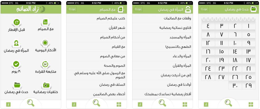 Les meilleures applications qui vous aident pendant le mois de Ramadan à profiter tout au long du mois béni - Android iOS