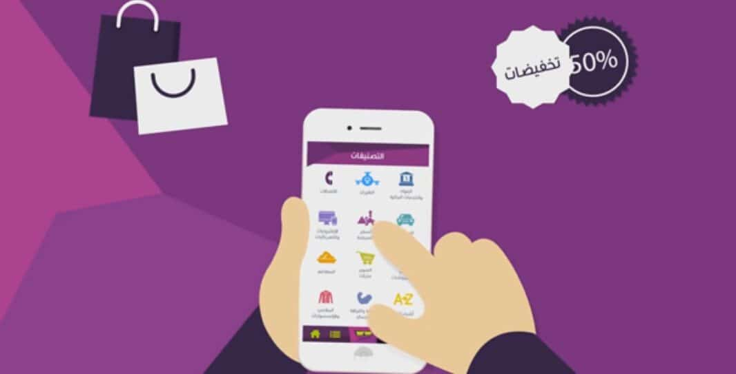 L'application Feeedz d'offres et de remises pour les magasins saoudiens est désormais disponible sur la plateforme Android