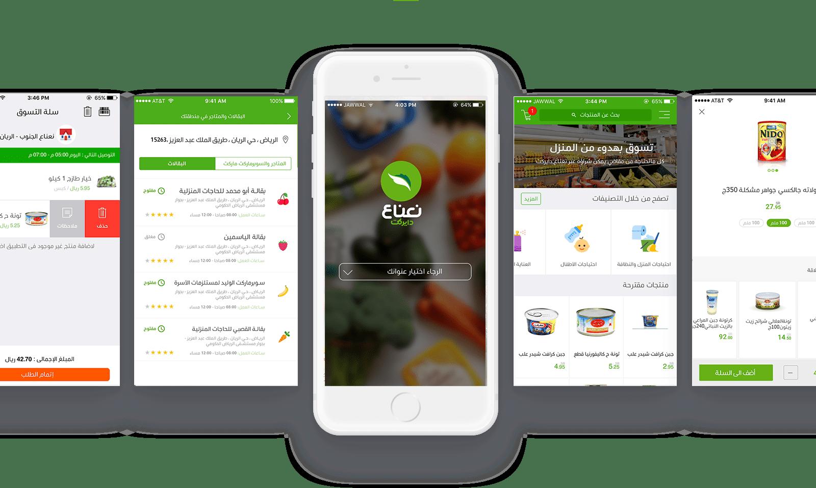 تطبيق Nana Direct لطلب وتوصيل المقاضي والخضروات داخل السعودية - Android iOS