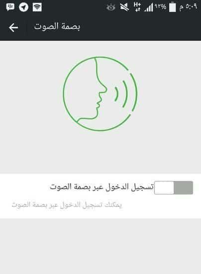 تحديث لتطبيق WeChat يجلب ميزة تسجيل الدخول بالصوت